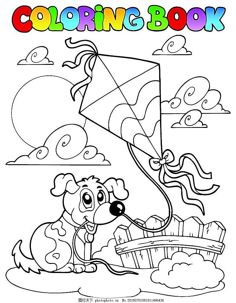 放风筝的小狗简笔画 放风筝的小狗 卡通小狗 卡通动物 卡通漫画 儿童