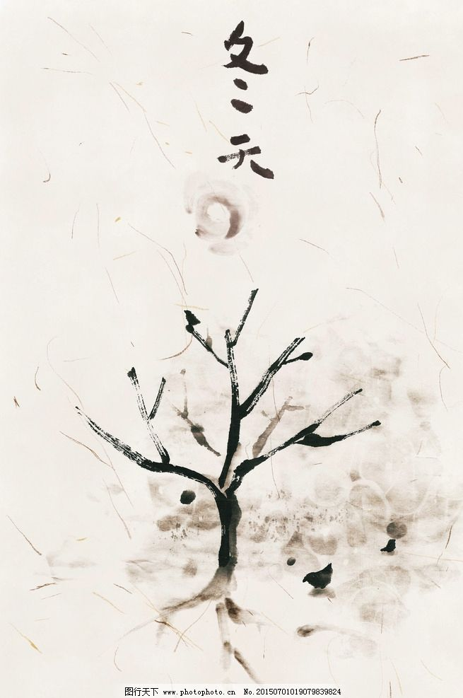 中国画 中国 传统 绘画 水墨 树木 冬天 黑白 设计 文化艺术 绘画书法