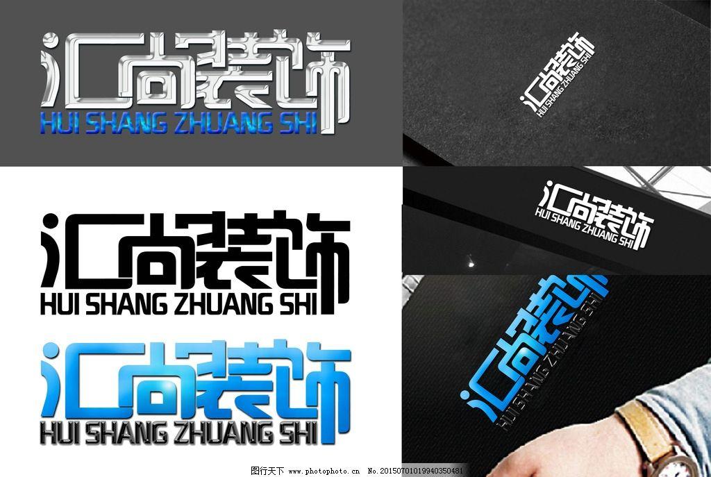 文字logo 字体设计 标志 其他图标 平面设计