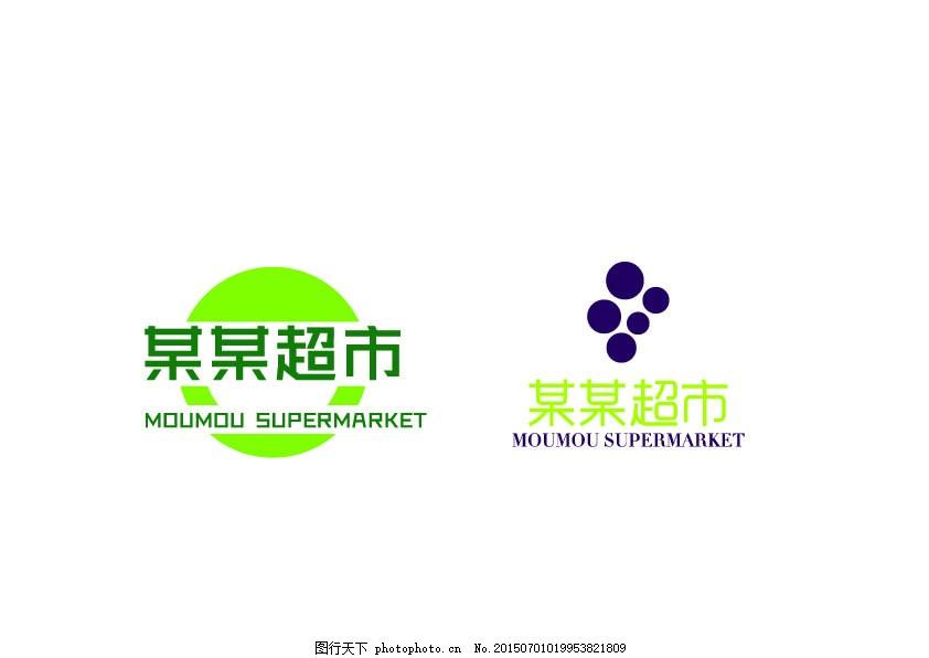 某某超市 logo 矢量 ai图片