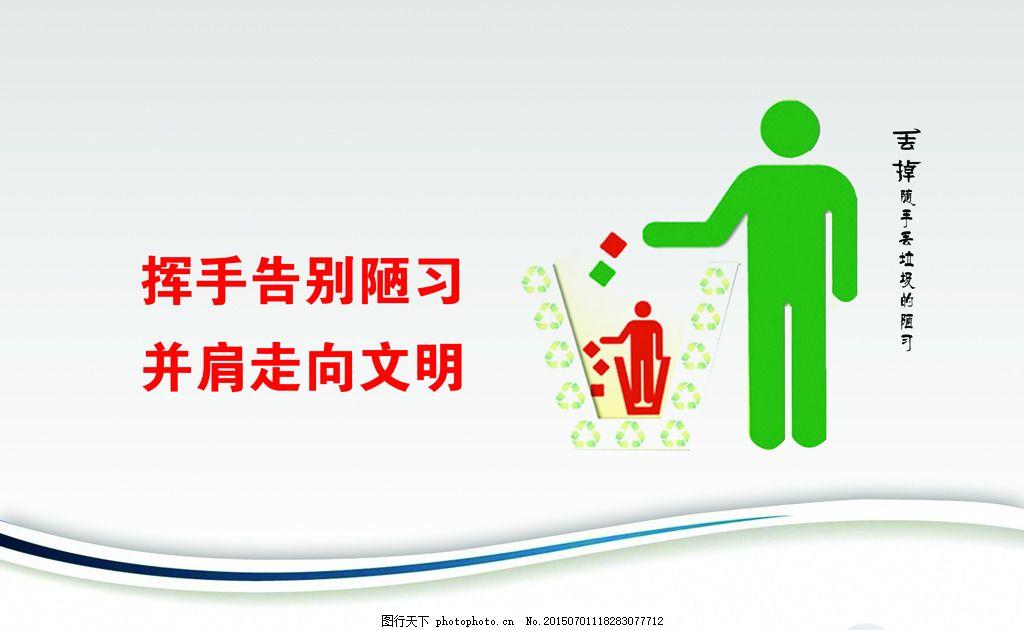 垃圾箱 丢垃圾 扔垃圾 陋习 告别陋习 海报 展板 白色图片