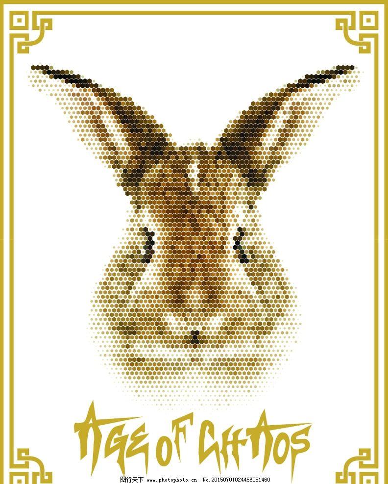 兔子 动物 花纹 纹理 纹路