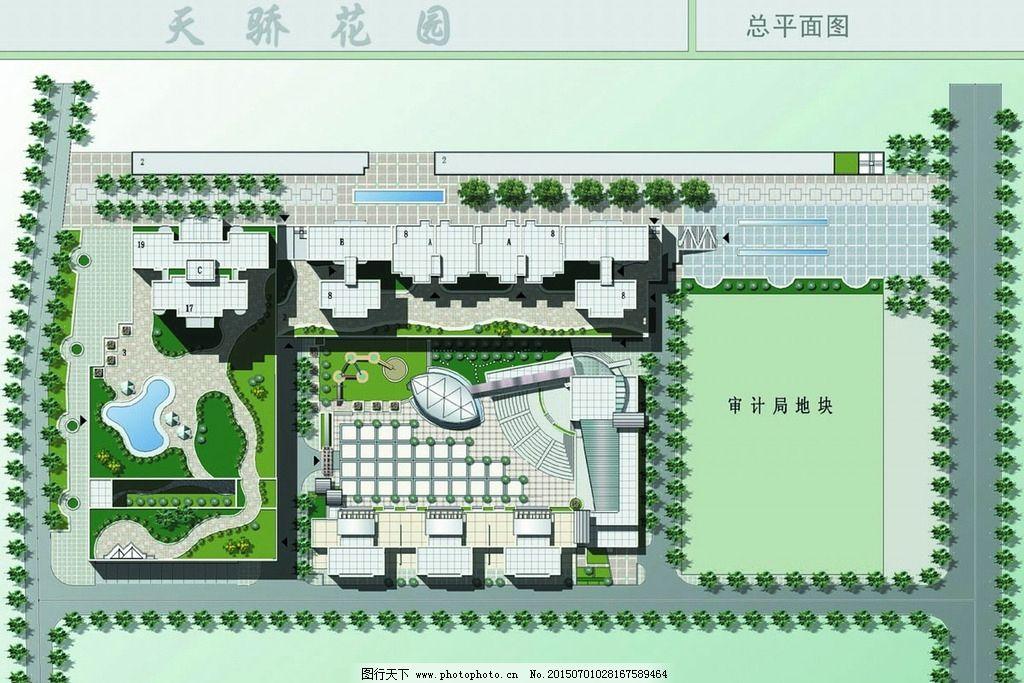 平面效果图 建筑规划 彩色平面图片