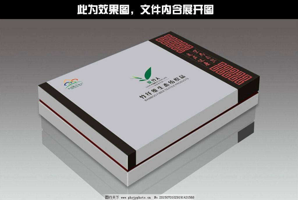 包装礼盒设计(效果图)图片