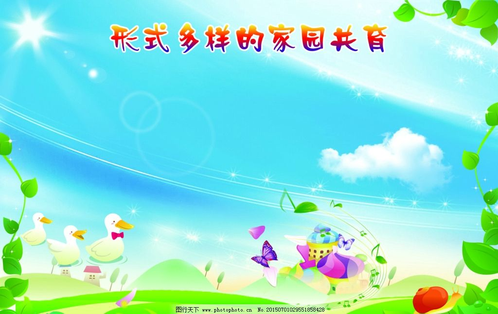 蓝天 白云 草地 幼儿园 小鸡 小鸭 树叶 幼儿 设计 广告设计 广告设计