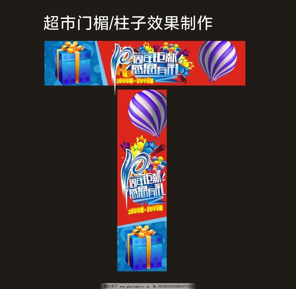 周年庆门楣柱子图片