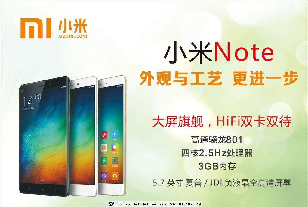 小米note 淘宝素材 手机海报 淘宝店面装修 网页素材 炫彩背景