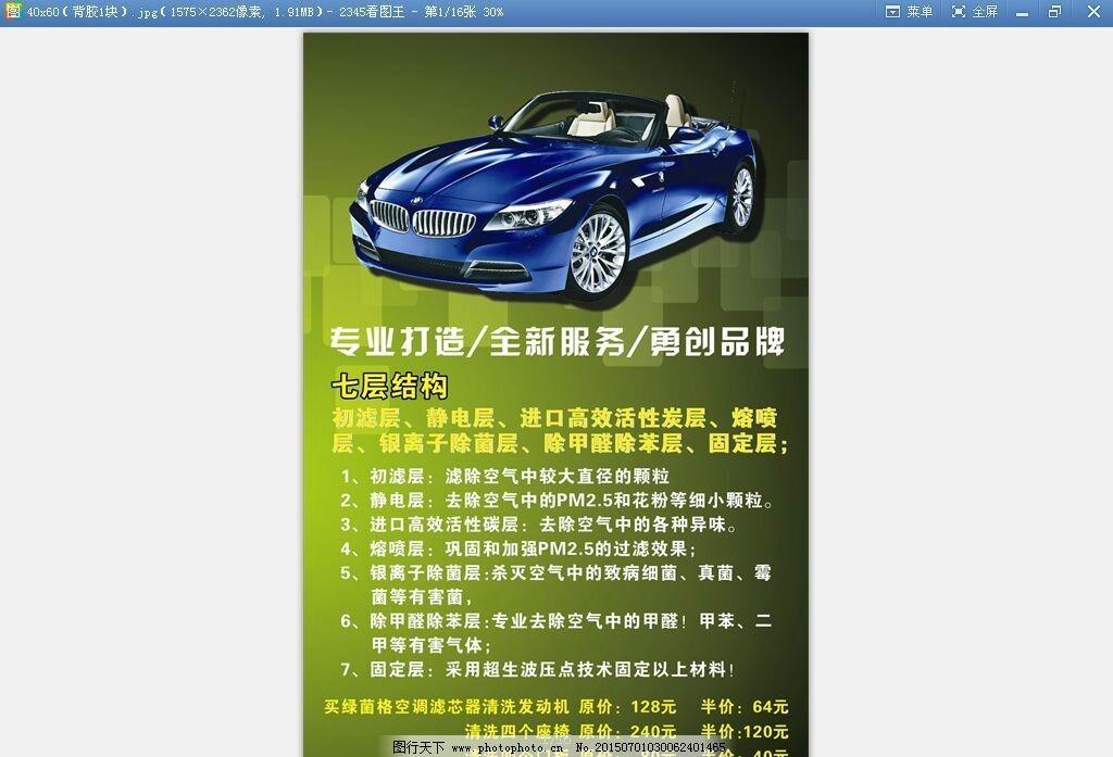 汽车海报 汽车优惠活动海报