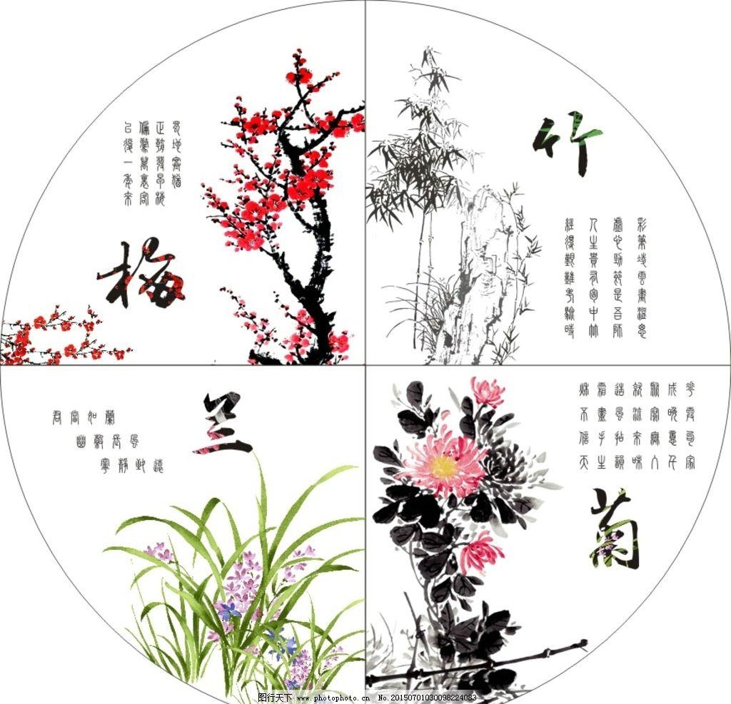 梅竹兰菊图片