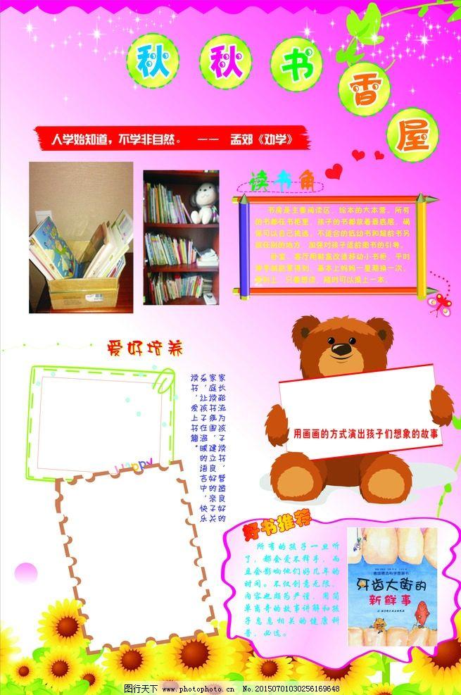 图书 展板 书香 幼儿园 小学 设计 广告设计 展板模板 cdr