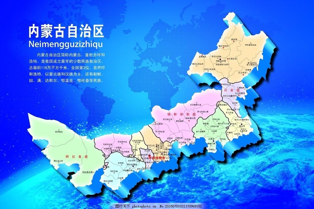 内蒙古分层地图 内蒙古 分层 地图 淘宝素材 淘宝设计 淘宝模板下载