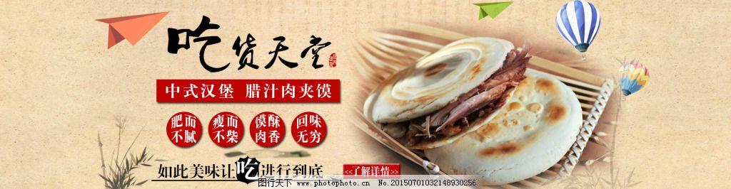 肉夹馍海报 肉夹馍海报免费下载 美食 面食海报 吃货天堂 淘宝素材