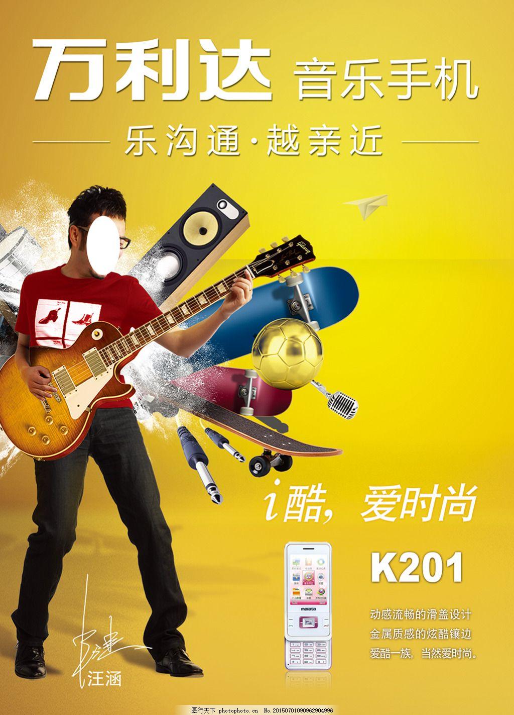 万利达手机海报 万利达 音乐手机 汪涵 明星代言 吉他 k201 手机海报