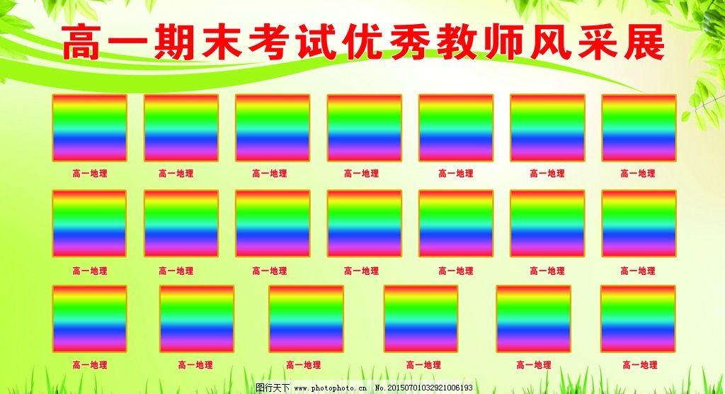 校园风采 校园文化 优秀教师 风采展 展板 psd分层图 设计 psd分层图片