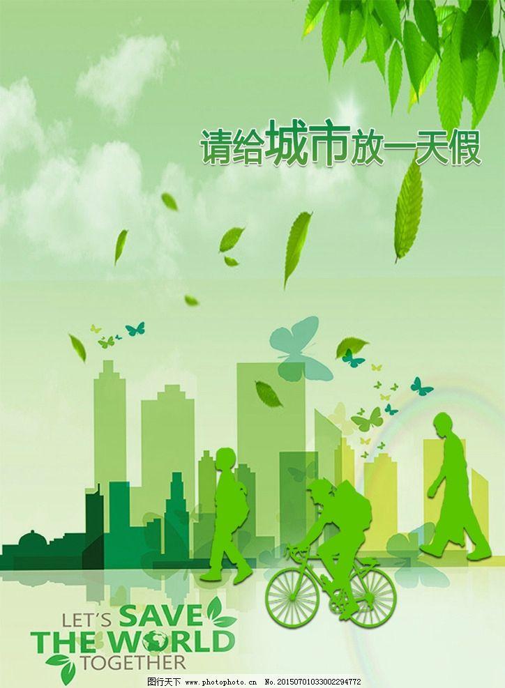 环境日环保海报图片