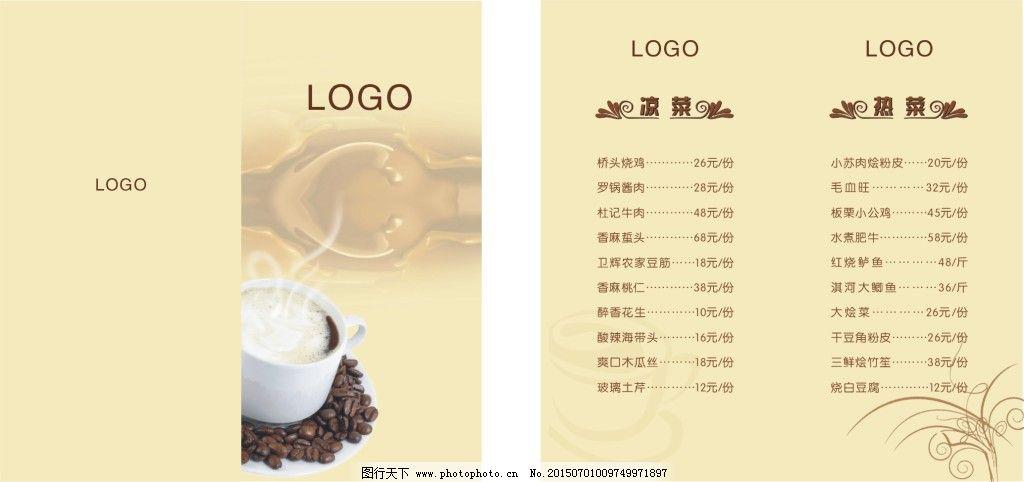 咖啡厅菜单