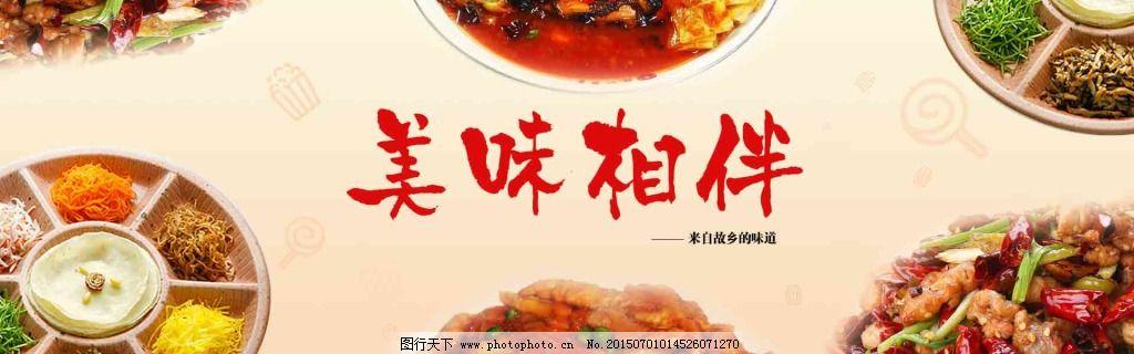 美味美食餐饮海报psd 原创设计 原创淘宝设计