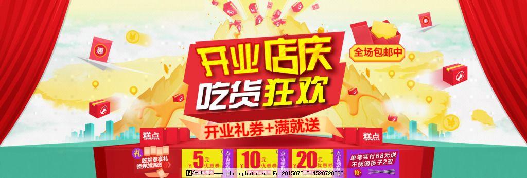 淘宝大图开业店庆 淘宝大图开业店庆免费下载 食品 原创设计 原创淘宝设计
