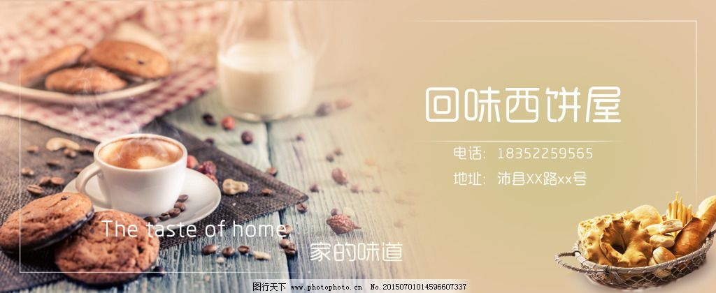 西饼屋横幅宣传广告 西饼屋横幅宣传广告免费下载 咖啡 可爱 面包
