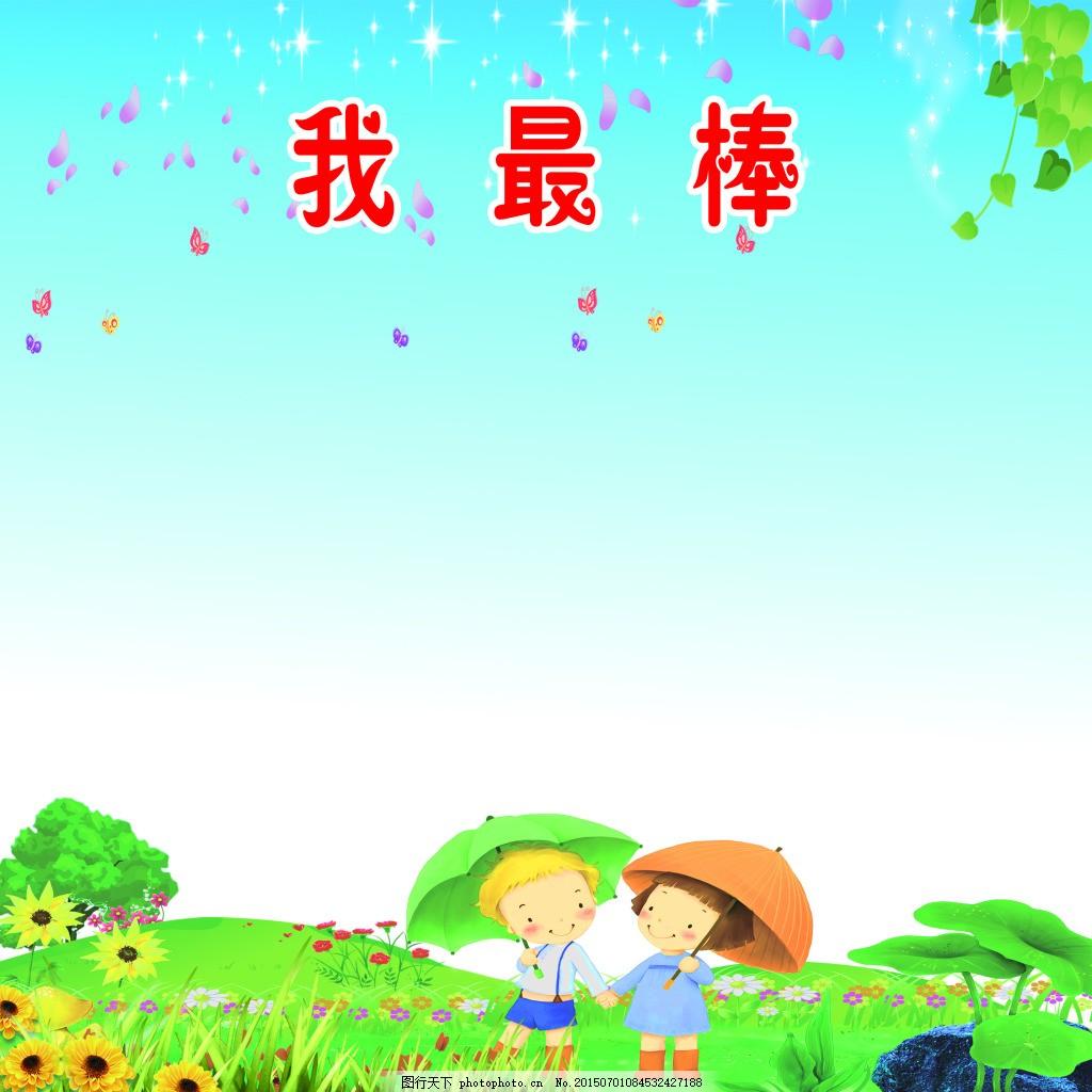 """幼儿园展板""""我最棒"""" 幼儿园 展板 我最棒 卡通 童心 小伞 小朋友 草地"""