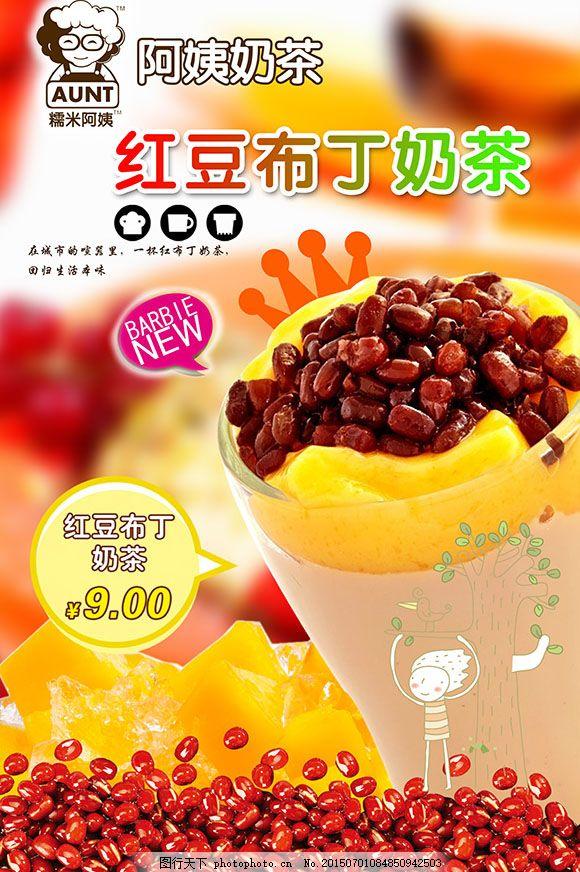 布丁奶茶海报设计 手绘奶茶海报设计 卡通红豆布丁奶茶海报设计 pop海