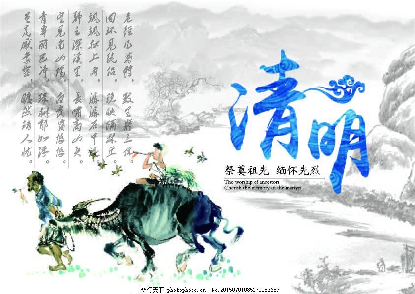 清明节矢量宣传海报 清明艺术字 古风底图 牧童 白色