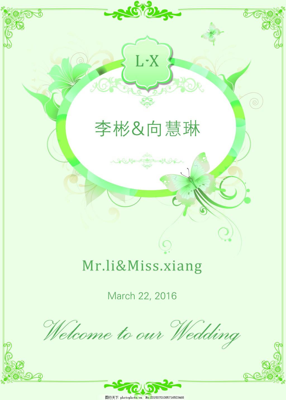 婚礼迎宾牌 森系婚礼 水牌 迎宾牌 创意 可爱 森林系 绿色 psd 白色