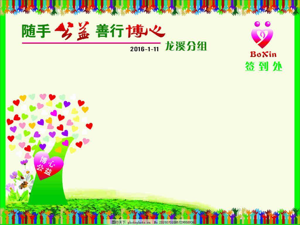 签到纸 签到墙 签到区 许愿树 设计 广告设计 同学聚会 彩色手指 cdr图片