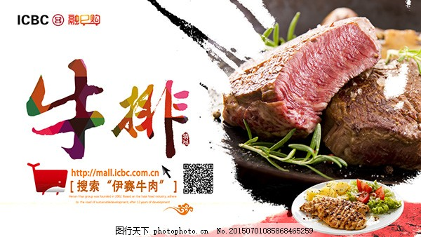 美味牛排广告 精美食品广告 白色