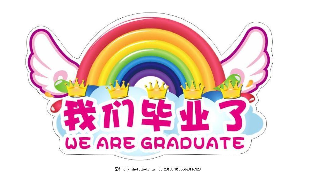 我们毕业了-手牌 毕业 手举牌 幼儿园 儿童 彩虹 翅膀 拍照道具 cdr图片