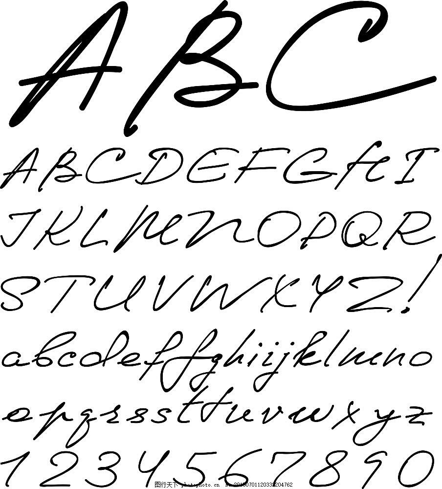 创意英文数字艺术字 手写体 数字 英文字母 英文艺术字 书画文字 文化
