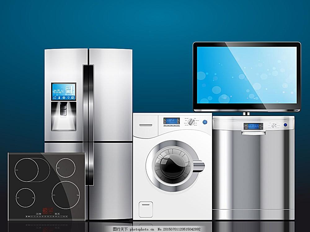 矢量家用电器 电冰箱 电视机 滚筒洗衣机 家电图标 家用电器图标
