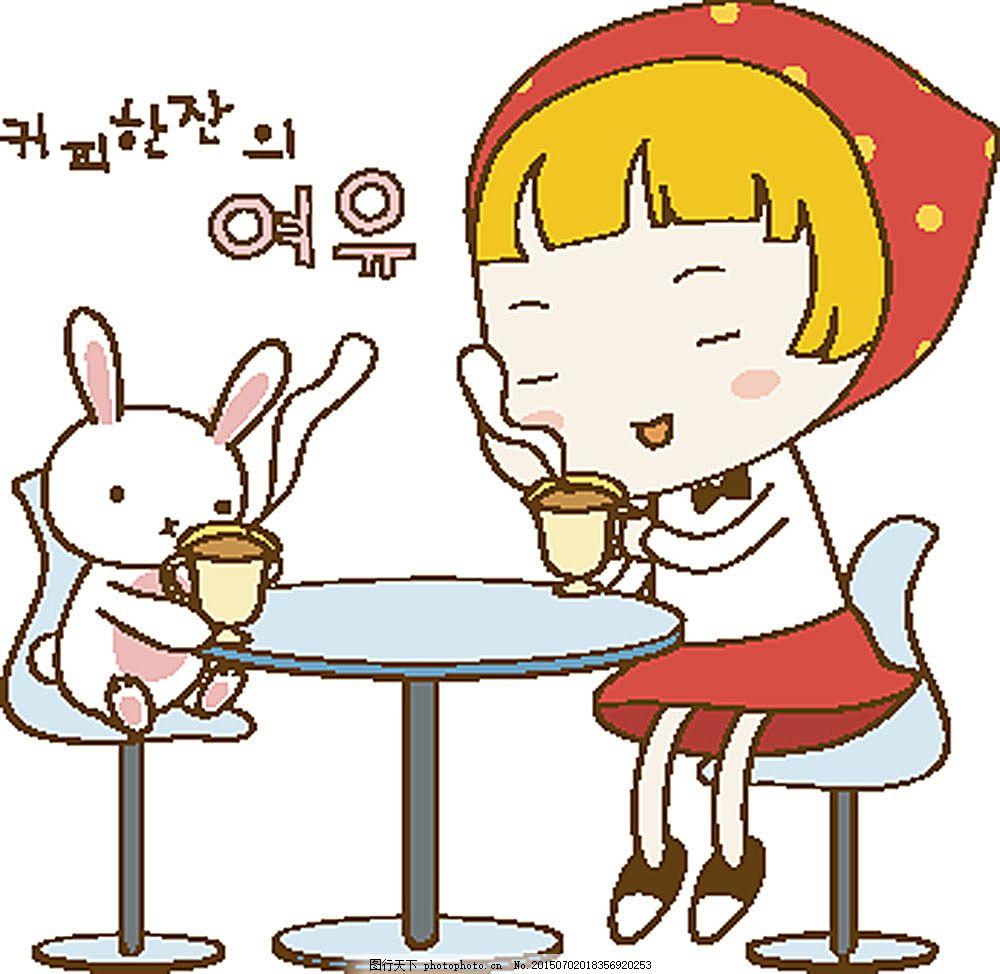 韩国卡通 桌椅 喝水 水杯 行卡通 女孩 韩文 兔子 可爱 漫画 儿童幼儿