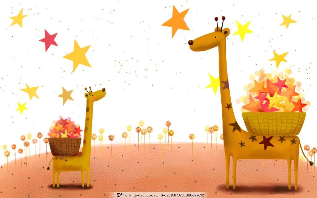 卡通长颈鹿 卡通素材 可爱的背景 动物卡通画 星星 五角星 幼儿园墙画