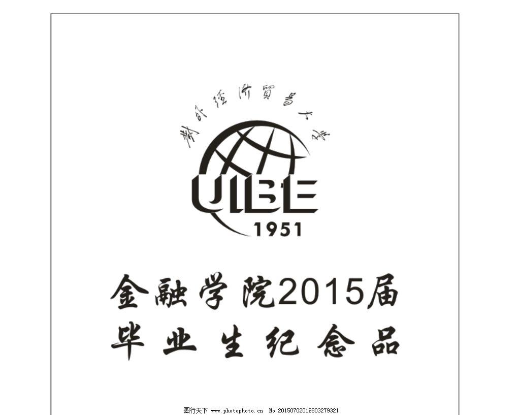 对外经济贸易大学logo图片