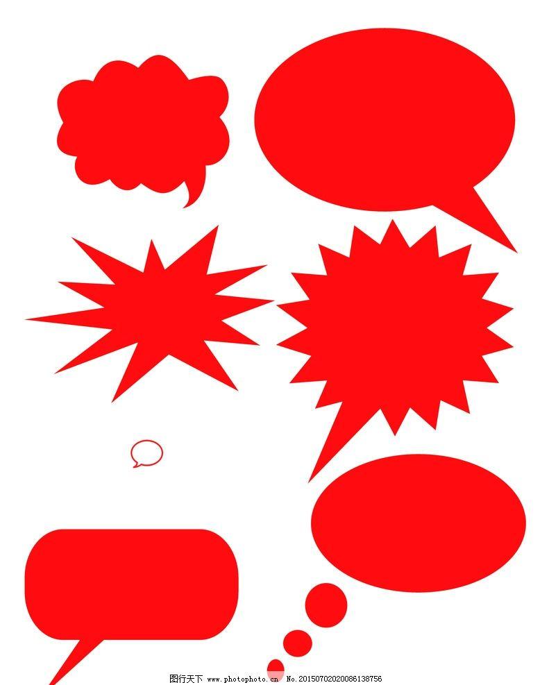 设计图库 标志图标 网页小图标  对话框素材 对话框 可爱话框 标签