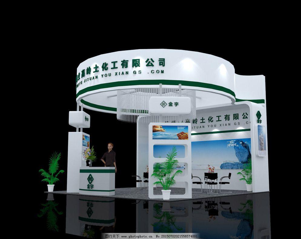 3d设计 72dpi jpg 白色 设计 展台 展台 白色 3面 开口 开放式 设计图片