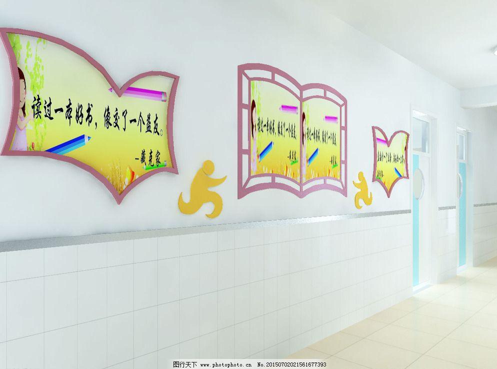 校园文化 楼道文化 文化长廊 文化墙 校园文化设计 形象墙 形象墙