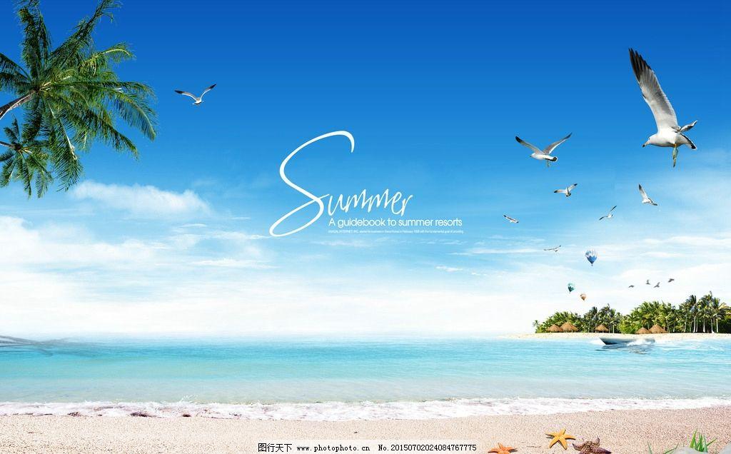 阳光沙滩画画图片大全