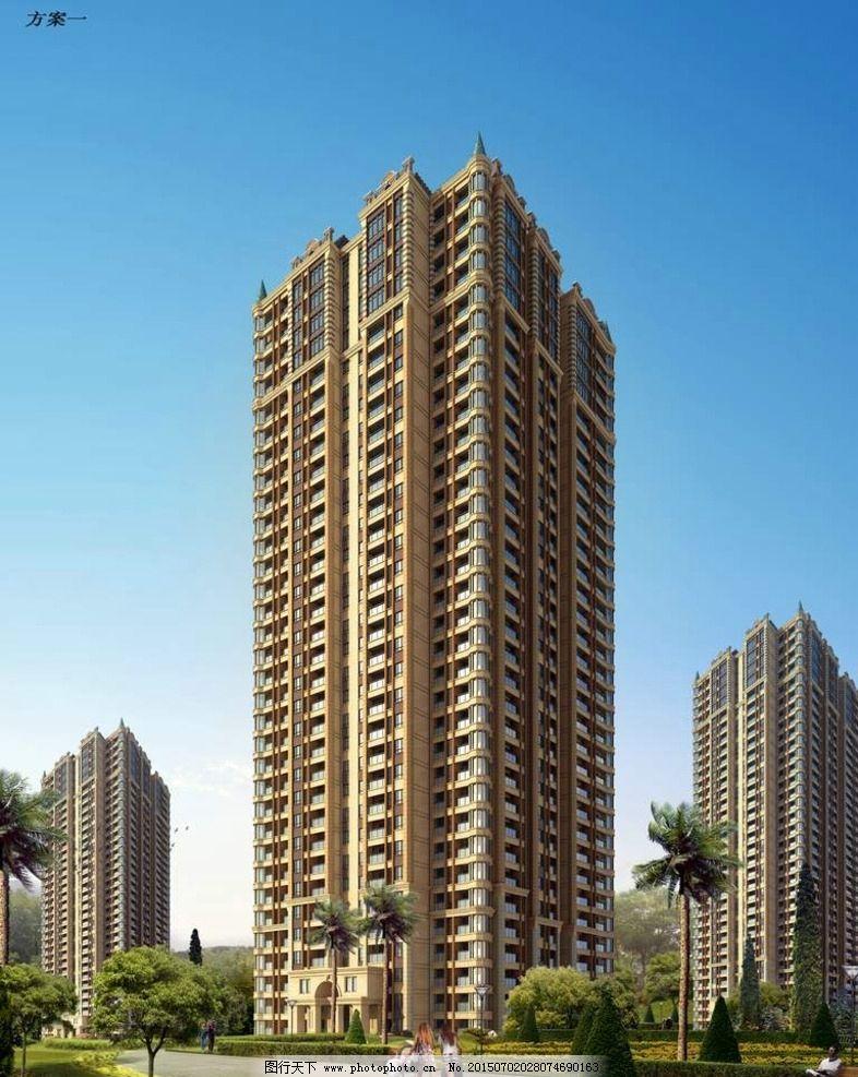 高层 住宅 欧式 现代住宅 住宅小区 设计 环境设计 建筑设计 300dpi
