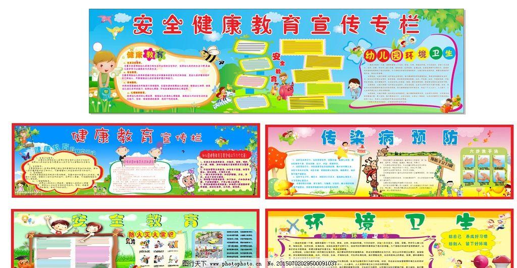 幼儿园喷绘 幼儿园 幼儿园素材 健康教育栏 环境卫生 安全知识 喷绘