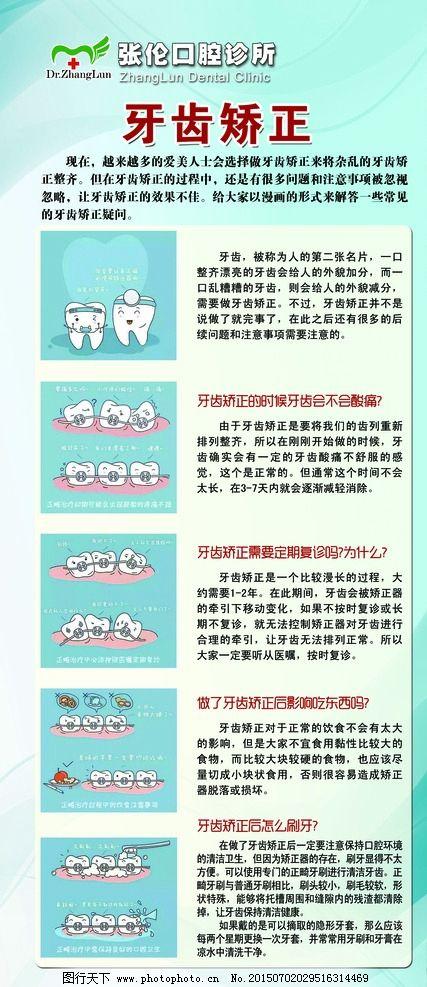 牙齿矫正图片,口腔 健康 漫画 易拉宝 医院 广告