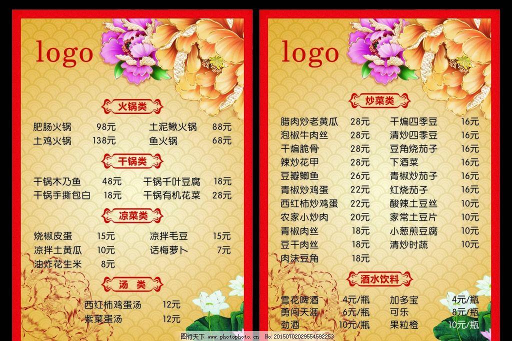 高档菜谱 古典菜谱 牡丹花 镶金 古典花纹 暗纹 荷花 菜单 设计 广告