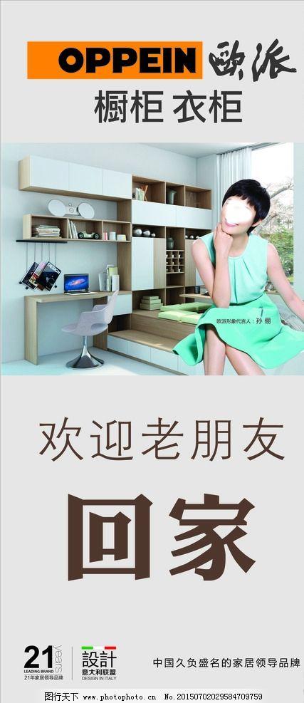衣柜 卫浴 整体衣帽间 2015年 孙俪 代言人 最新 源文件 设计 广告