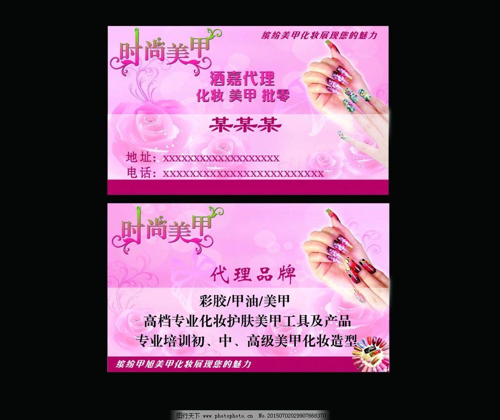 美甲 名片 指甲 时尚美甲 粉色 花 温馨 浪漫  设计 广告设计 名片