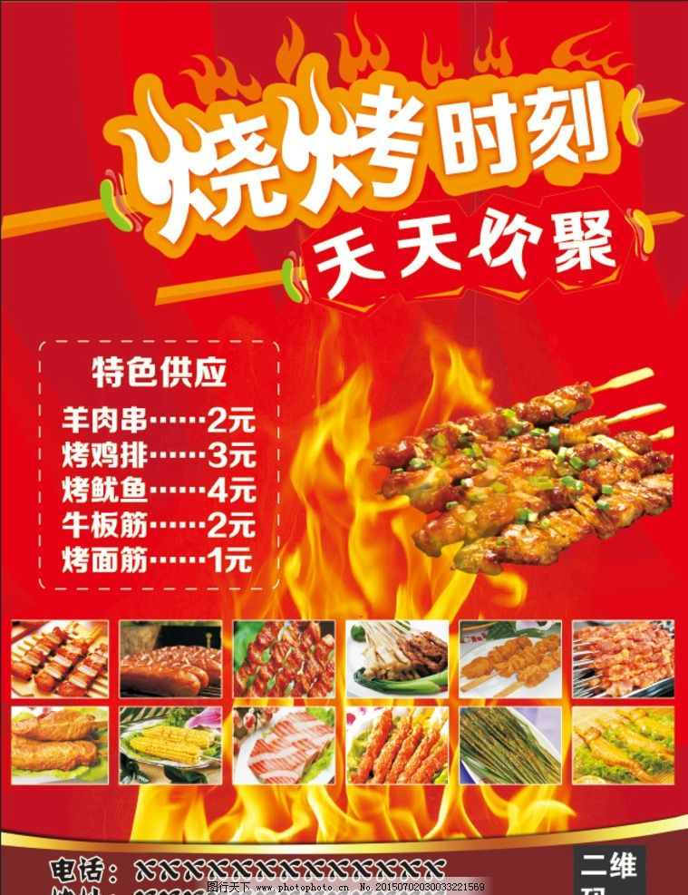 烧烤展板 烧烤素材 烧烤人物 烧烤设计 彩页 单页 宣传单 菜单 烧烤