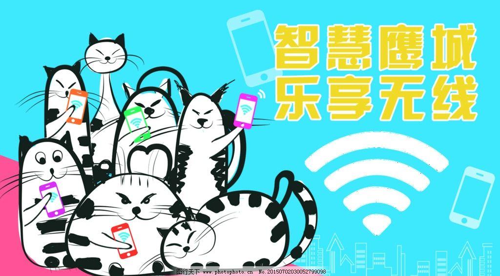 wifi海报 免费wifi图片
