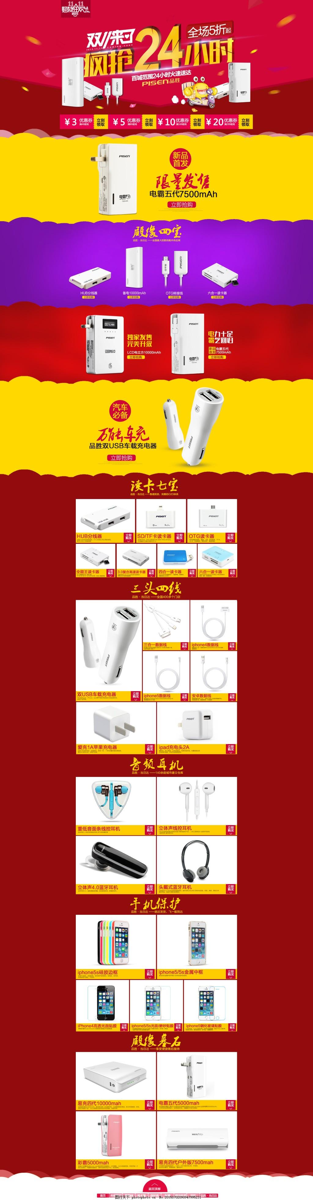 2015天猫电器双十一抢购首页装修模板 天猫双十一店铺模板 双十一首页模板