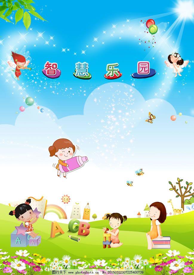 幼儿园卡通海报