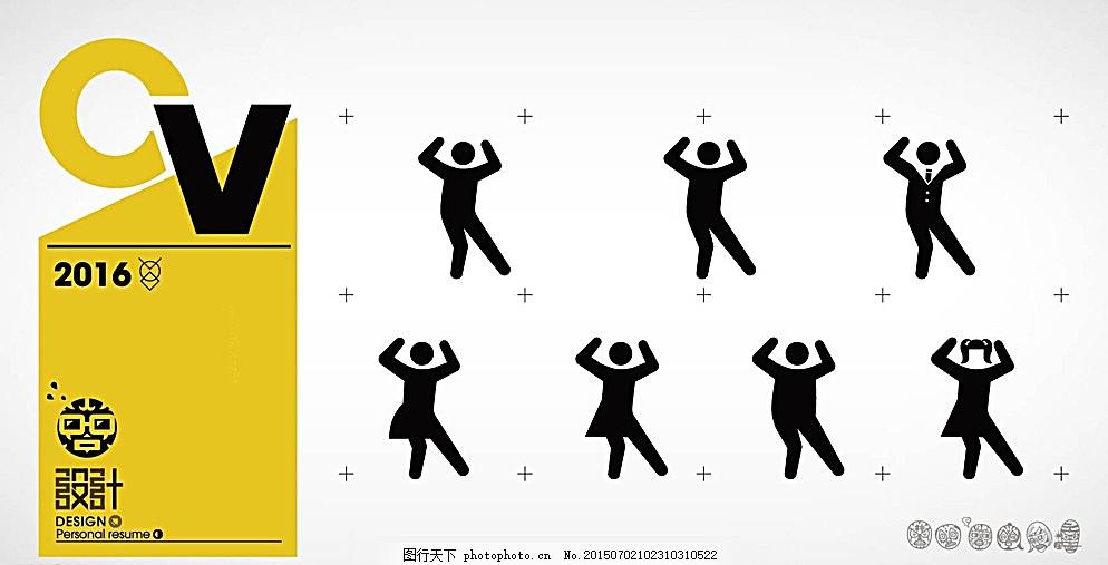 公共 标示 可爱 剪影 男人 标志图标 公共标识标志 ai 体育 舞蹈 广场图片